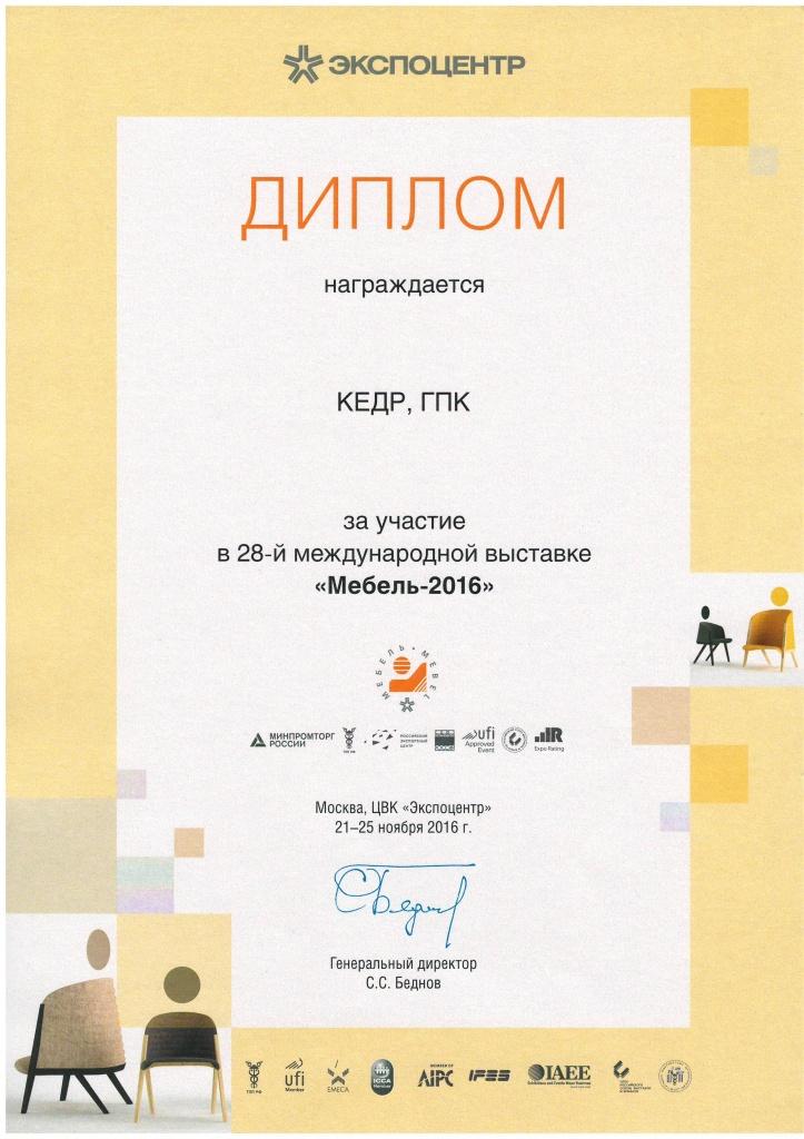 Дипломы и сертификаты компании Кедр перечень сертификатов  Диплом Мебель 2016